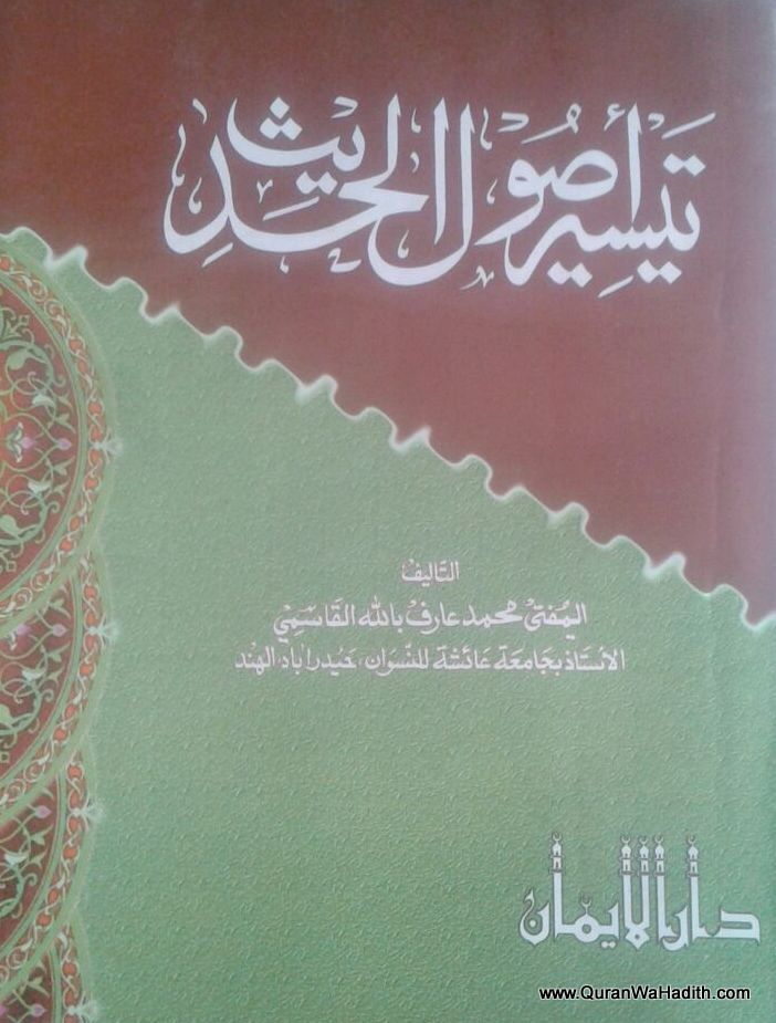 تيسير أصول الحديث – Teeser Usool Al Hadees