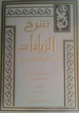 شرح الزيادات للإمام محمد بن الحسن الشيباني – 6 جلد – Sharh Al Ziyadat