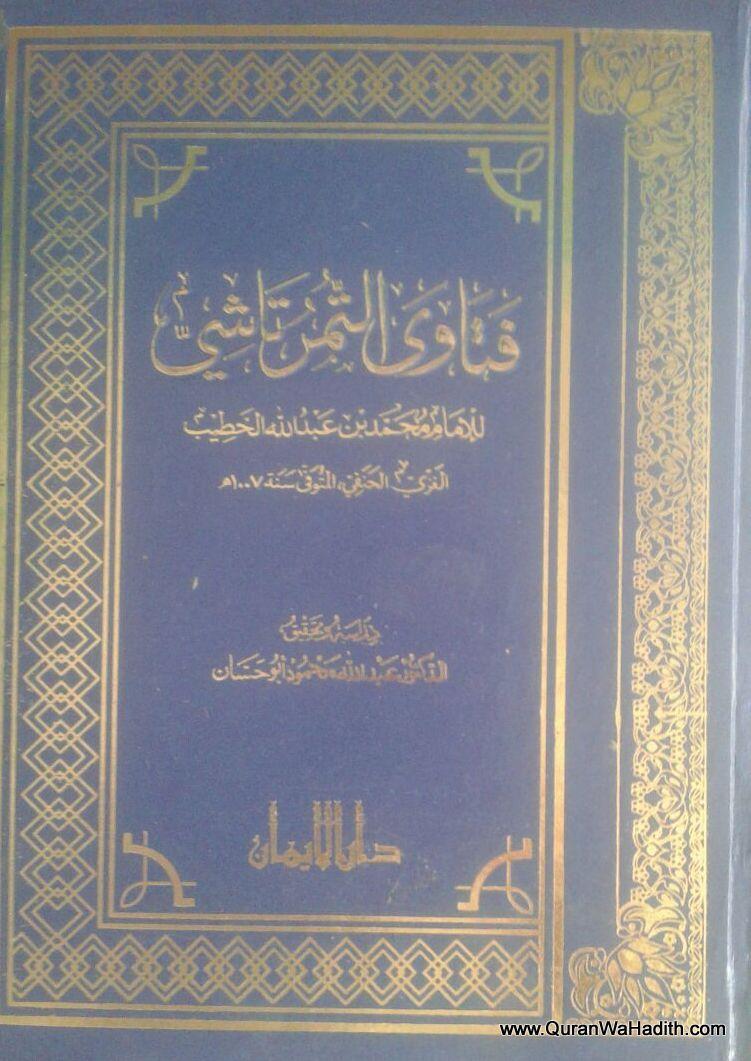 Fatawa Al Tamartashi, فتاوى التمرتاشي
