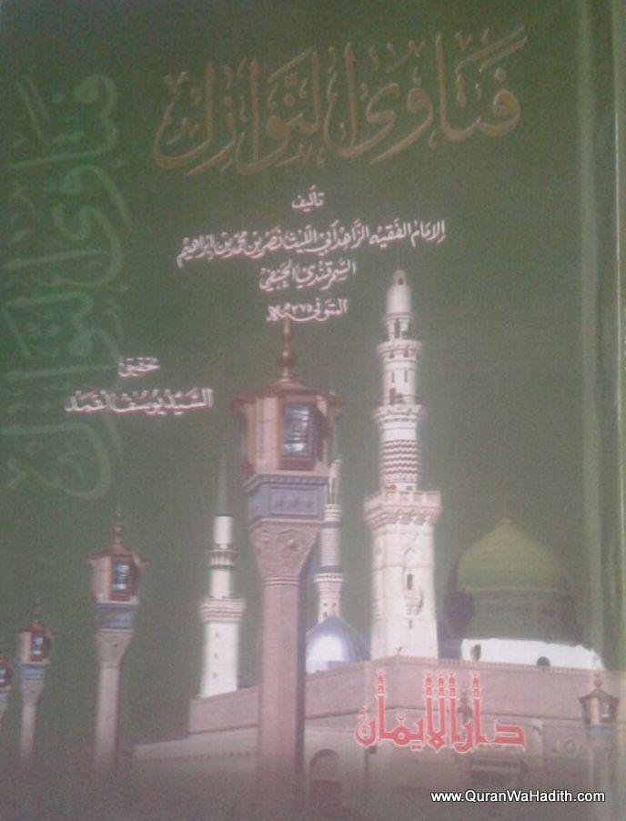 فتاوى النوازل – Fatawa Al Nawazil