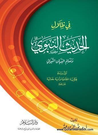 Fi Zilal al Hadith al Nabawi, في ظلال الحديث النبوي ومعالم البيان النبوي