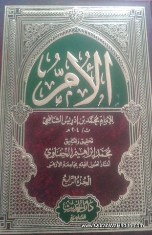 كتاب الأم – 9 جلد – Kitab Al Umm