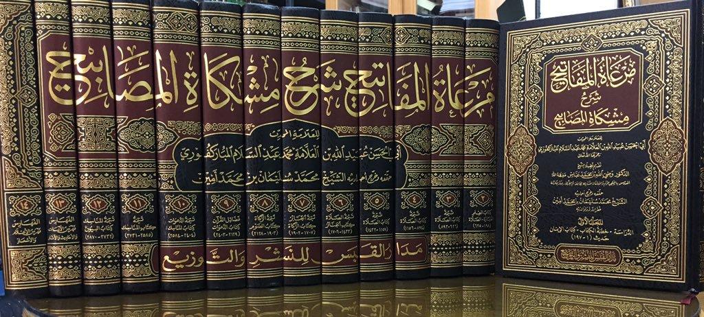 مرعاة المفاتيح شرح مشكاة المصابيح – 14 جلد – Mirat al Mafatih Sharh Mishkat al Mafatih