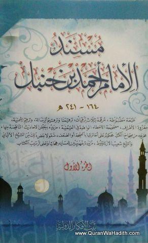 Musnad Imam Ahmad Ibn Hanbal Arabic, 2 Vols, مسند الامام احمد ابن حنبل