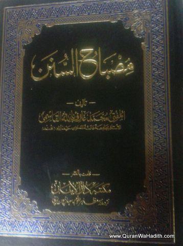 Misbah Al Sunan, مصباح السنن
