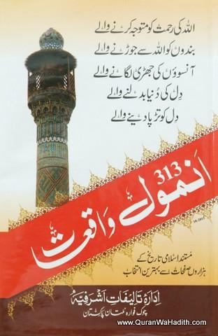 313 Anmol Waqiat – ٣١٣ انمول واقعات