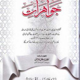 313 Ashrafi Jawahirat
