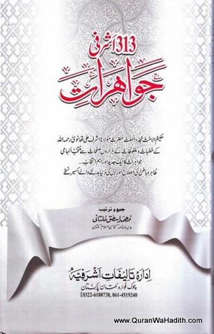 313 Ashrafi Jawahirat – ٣١٣ اشرفی جواہرات