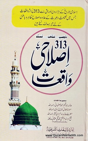 313 Islahi Waqiat – ٣١٣ اصلاحی واقعات