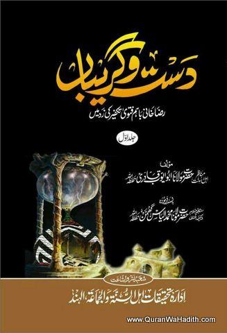 Dast o Gareban, Jild 1, دست و گریباں