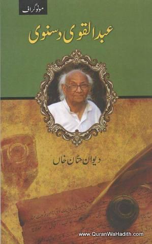 Abdul Qavi Desnavi – عبدالقوی دسنوی