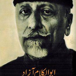 Abul Kalam Azad Nadir Tahreeren