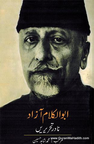 Abul Kalam Azad Nadir Tahreeren – ابوالکلام آزاد نادر تحریریں