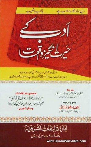 Adab Key Hairat Angez Waqiat