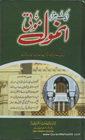 Aik Hazar Anmol Moti, ایک ہزار انمول موتی