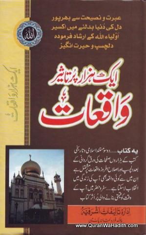 Aik Hazar Pur Taseer Waqiat – ایک ہزار پر تاثیر واقعات