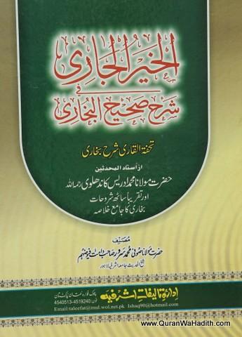 Al Khair ul Jari Urdu – 2 Vols – الخیر الجاری شرح صحیح البخاری