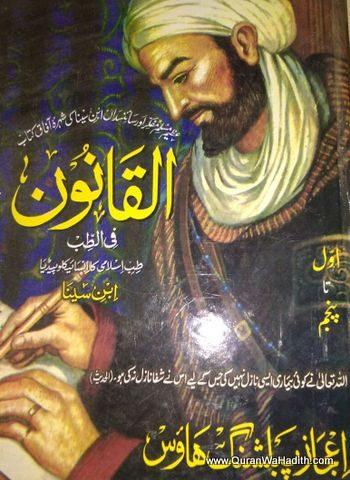 Al Qanoon Fil Tibb