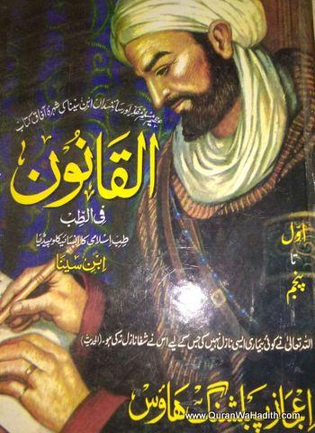 Al Qanoon Fil Tibb Urdu – القانون في الطب