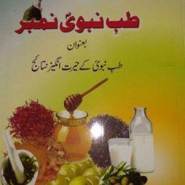 Al Shifa Magazine