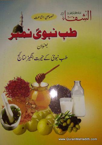 Al Shifa Magazine, الشفاء طبی رسالہ ماہانہ