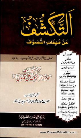 Al Takashuf un Muhimmat al Tasawwuf – Urdu – التكشف عن مہمات التسوف