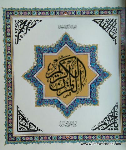 Alifi Quran, Every Line Starts With Alif, الف قرآن, ا سے شروع ہونے والی ہر لائن