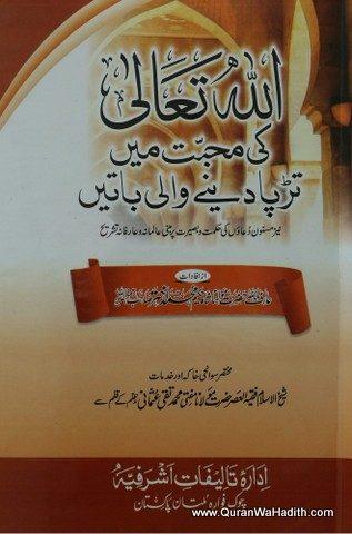 Allah Ki Mohabbat Mein Tadpa Dene Wale Waqiat