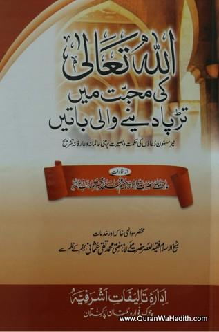 Allah Ki Mohabbat Mein Tadpa Dene Wale Waqiat, اللہ کی محبت میں تڑپا دینے والے واقعات