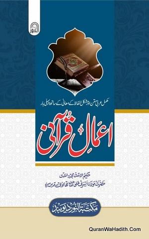 Amal e Qurani, اعمال قرآنی