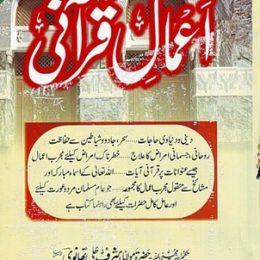 Amal e Qurani