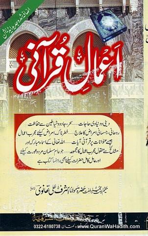 Amal e Qurani – اعمال قرآنی