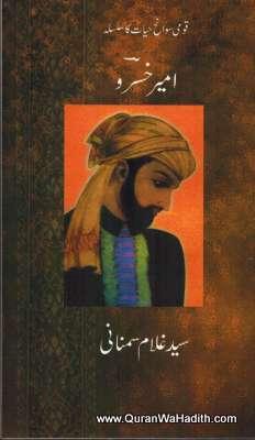 Amir Khusro – امیرخسرو