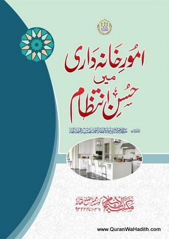 Amoor e Khana Dari Mein Hussaini Nizam – امور خانہ داری میں حسن انتظام