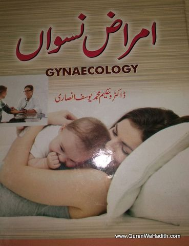 Amraz e Niswan – Gynaecology Book in Urdu – امراض نسواں