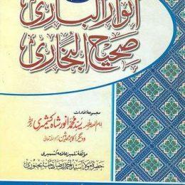 Anwar ul Bari
