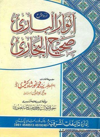 Anwar ul Bari Sharah Sahih Bukhari, 7 Vols, انوار الباری اردو شرح صحیح بخاری