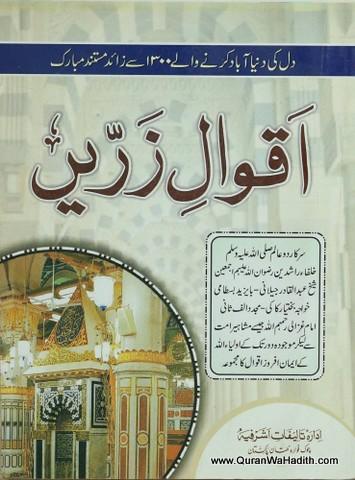 Aqwal e Zareen – اقوال زریں