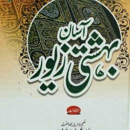 Asan Bahishti Zewar