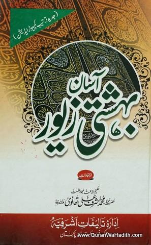 Asan Bahishti Zewar – آسان بہشتی زیور