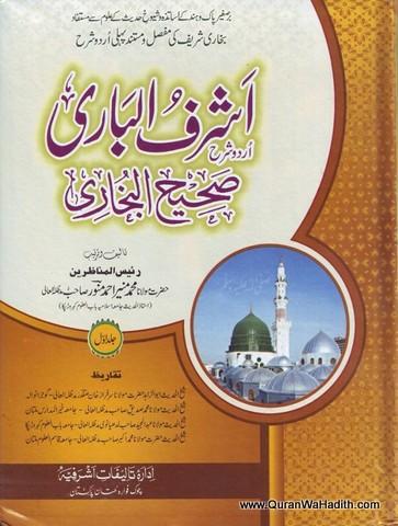 Ashraf ul Bari Urdu Sharh Sahih Bukhari – 2 Vols – اشرف الباری اردو شرح البخاری