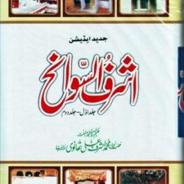 Ashraf ul Sawaneh