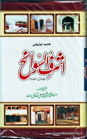 Ashraf ul Sawaneh – Computerized Edition – 2 Vols – اشرف السوانح