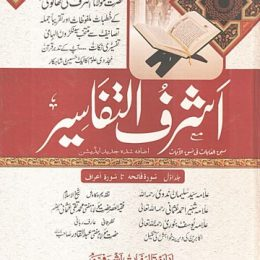 Ashraf ul Tafseer