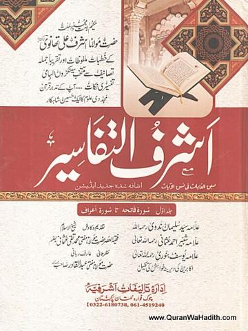 Ashraf ul Tafseer Jadeed – 3 Vols – اشرف التفاسیر