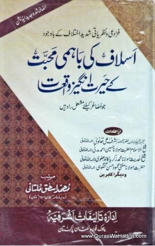 Aslaf Ki Bahami Muhabbat – اسلاف کی باہمی محبت