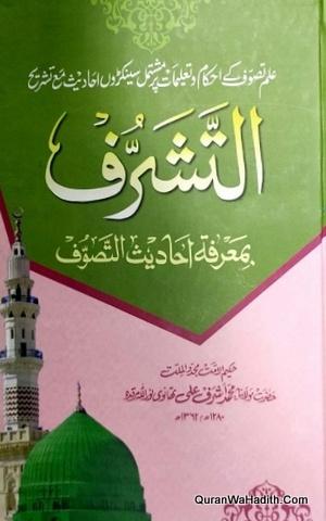 At Tasharruf bi Marifat Ahadeeth Tasawwuf Urdu, التشرف بمعرفة أحاديث التصوف