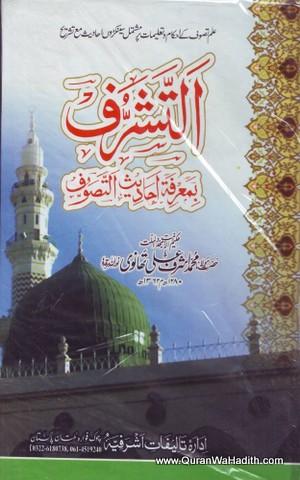 At Tasharruf bi Marifat Ahadeeth Tasawwuf – Urdu – التشرف بمعرفة أحاديث التصوف