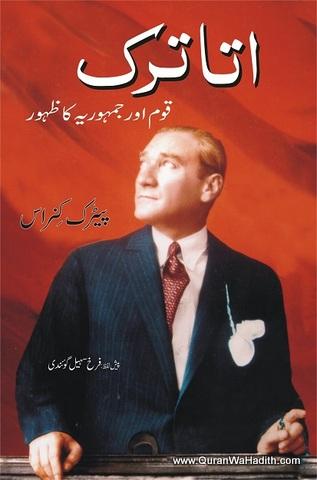 Ataturk, اتاترک