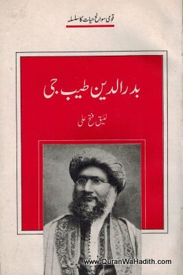 Badruddin Tyabji – بدر الدین طیب جی